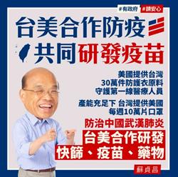 蘇揆:台美聯合聲明將合作防疫