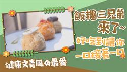 【玩FUN飯】健康尚賀!蔬食料理好吃到一口接一口