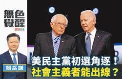 賴岳謙:美民主黨初選角逐!社會主義者能出線?
