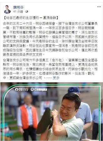 辭台水董事長 魏明谷:完成階段性任務