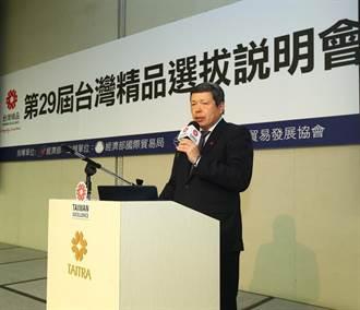 台灣精品選拔 貿協廣邀台灣產業175家企業加入