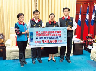 傅崐萁服務站 捐70萬救助金