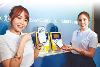 Samsung Pay 悠遊卡開通 手機隨嗶隨付