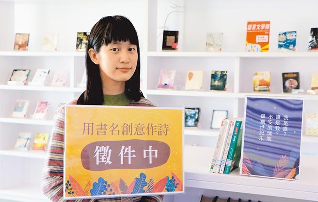 新北市立圖書館配合3月21日「世界詩歌日」,推出「書架上的現代詩」活動,徵集民眾用書名寫詩。(新北市立圖書館提供/王揚傑新北傳真)