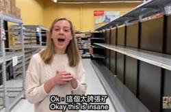 台美防疫態度大不同!她揭超市慘況 驚呼「末日來了」
