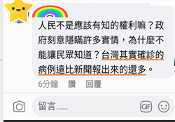 質疑政府隱匿疫情  台北上班族慘了
