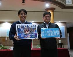 體育署:強化防疫措施 全力備戰東京奧運