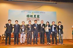 精緻農業高峰論壇 6月5日登場 專家獻策
