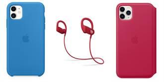 蘋果推出春季iPhone保護殼Apple Watch錶帶與Powerbeats耳機