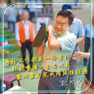 魏明谷突辭台水董事長