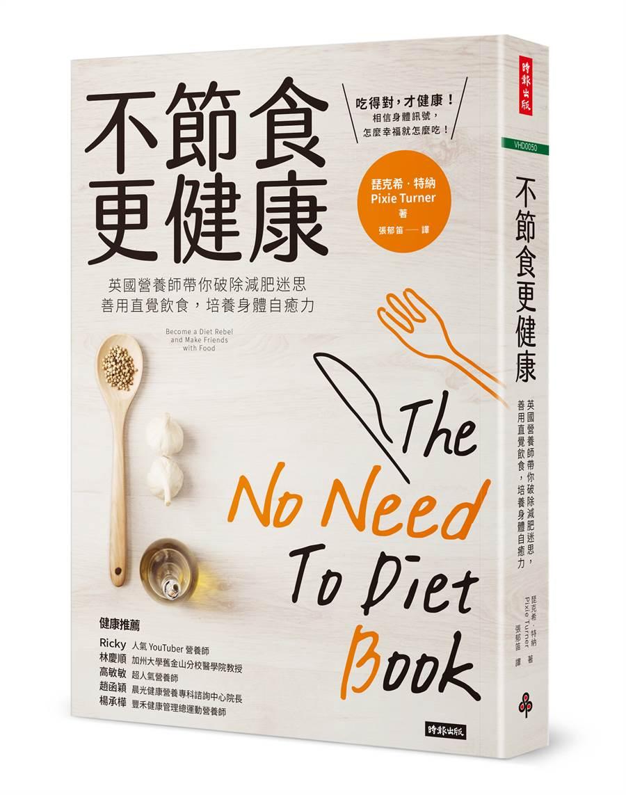 〈圖/《不節食更健康:英國營養師帶你破除減肥迷思,善用直覺飲食,培養身體自癒力》時報出版提供〉