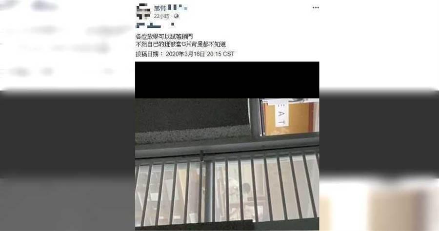 網友在臉書爆料,有團體闖入北部一間明星高中的教室拍性愛影片,校方目前已到警局報案提告。(圖/翻攝自臉書)