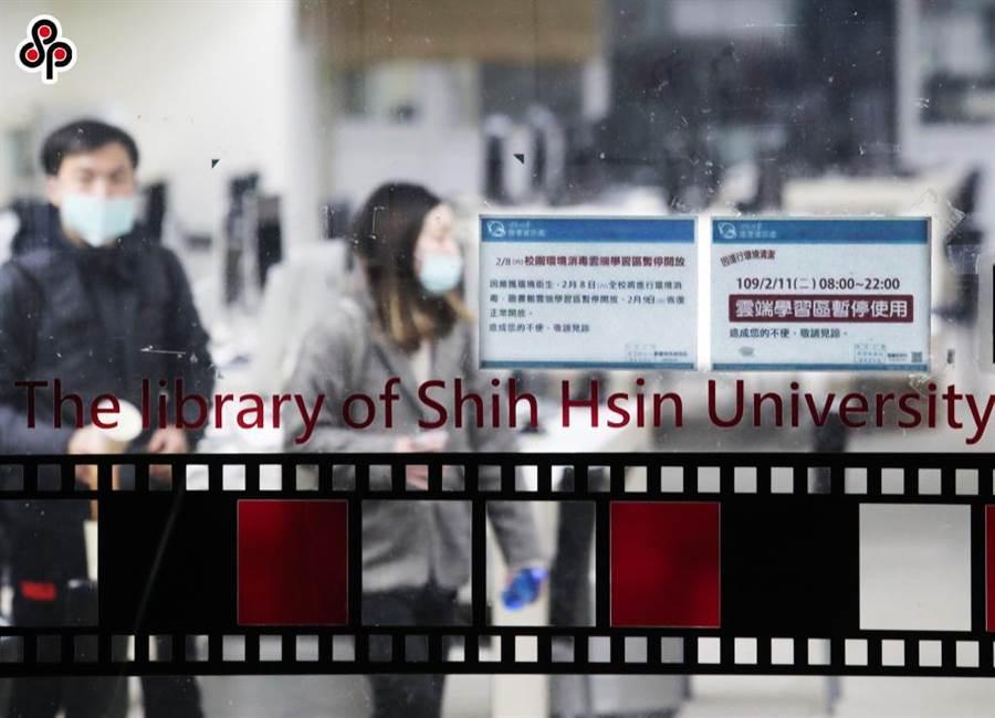 新冠病毒肺炎疫情日趨嚴峻,世新大學配合中央流行疫情指揮中心與教育部規定,今(19)日召開緊急會議,從嚴審核教職員及學生出國案件。(本報資料照)