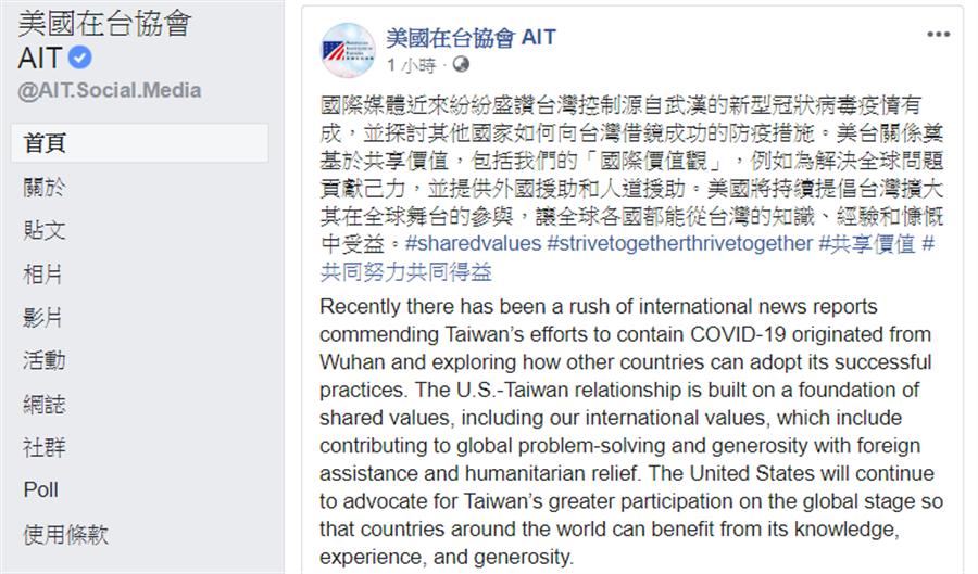 美國在台協會(A.I.T)在臉書發文大讚台灣防疫,控制「源自武漢的新冠肺炎」有成。(圖/翻攝自 美國在台協會 臉書)