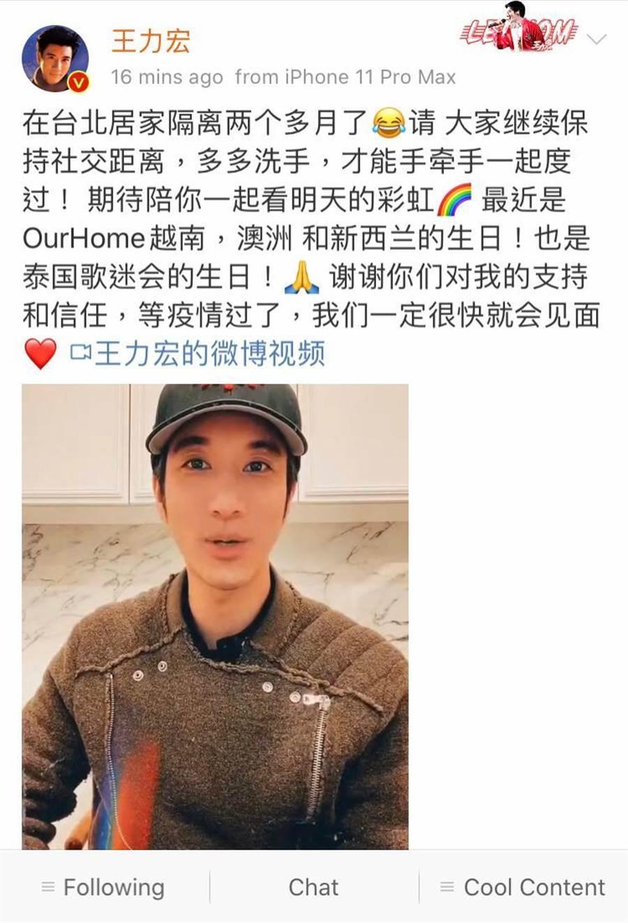 王力宏19日在微博PO出影片,替各地歌迷會送上生日祝福。(翻攝微博)