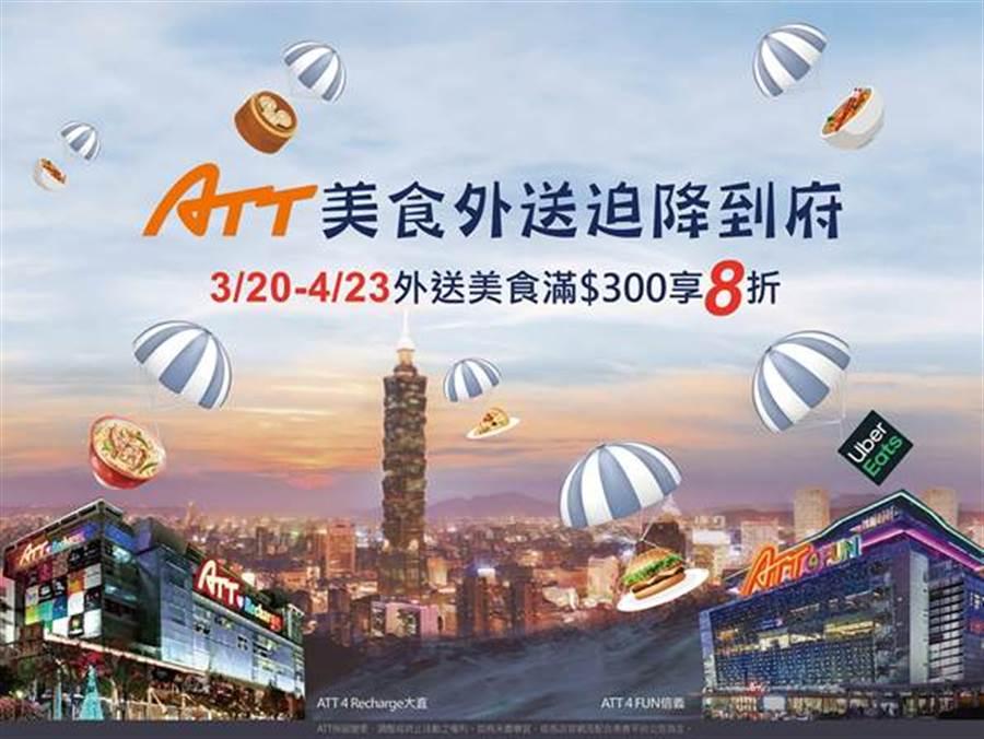 ATT集團攜手兩大美食外送平台,推出外送到府活動。(業者提供/黃慧雯台北傳真)