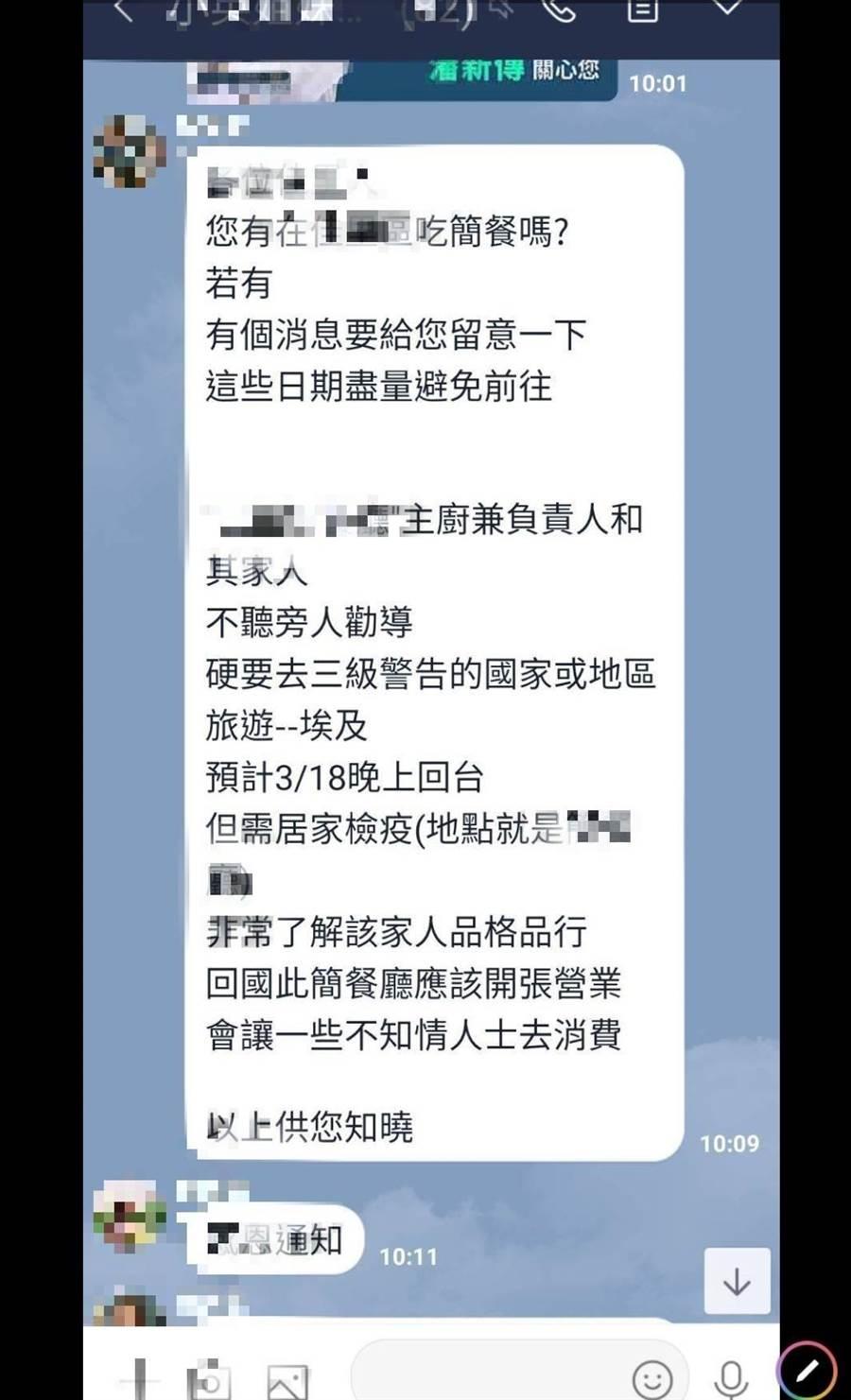 網友散布不實訊息,指台南某餐飲店負責人全家出國,返台後還開店,要民眾避免前往消費,查證後為假訊息,店家提告,警方也依法追查。(翻攝照片/莊曜聰台南傳真)
