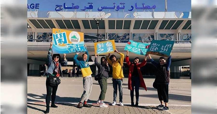 浩角翔起與顏永烈主持的《鬧著玩》團隊兩個月前到突尼西亞拍攝。(圖/翻攝自臉書)