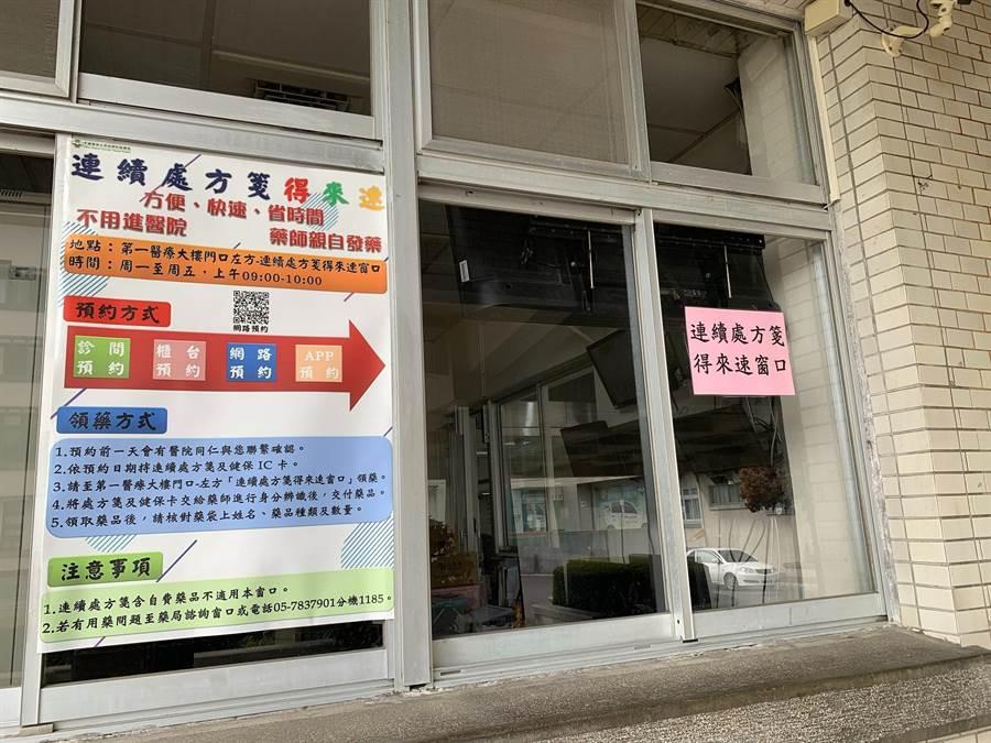 雲林縣北港媽祖醫院設有連續處方箋得來速窗口,可減少染疫機率。(張朝欣攝)