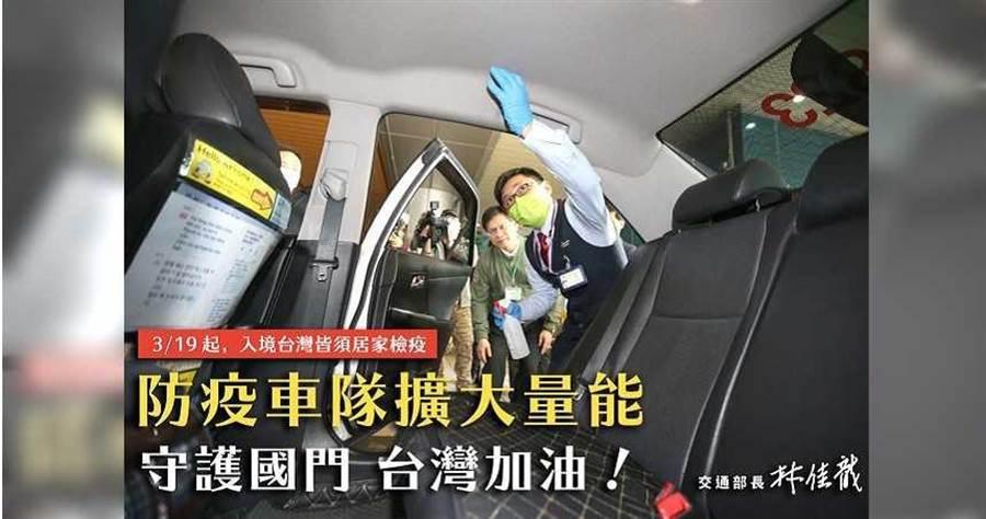 林佳龍指示桃園機場,擴大車隊的服務能量。(圖/翻攝自林佳龍臉書)