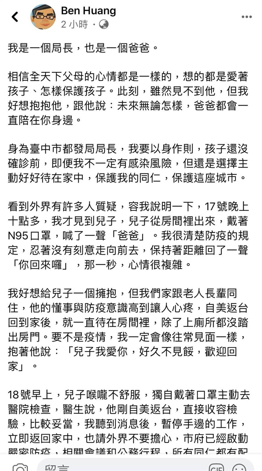 黃文彬19日在臉書PO文,說明兒子返台及他主動告假「自主健康管理」的過程,釐清外界的疑慮。(翻攝自黃文彬臉書/陳世宗台中傳真)