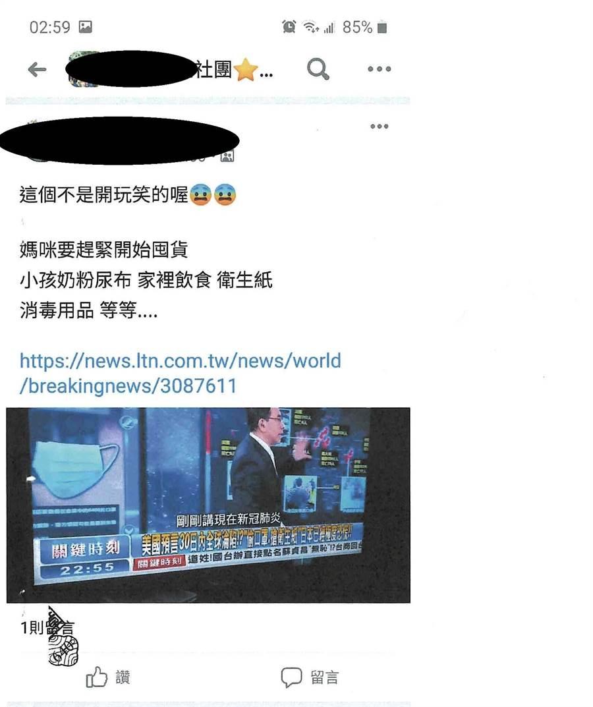 陳男在臉書發文提醒民眾囤貨遭送辦。(翻攝照片/林郁平台北傳真)
