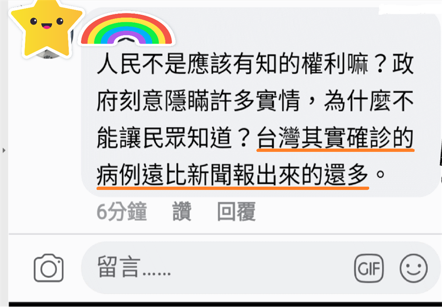 何姓男子在網路留言,質疑政府隱匿疫情,遭中央流行疫情指揮中心告發。(翻攝照片/林郁平台北傳真)