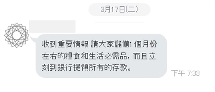 有網友貼出自家長輩傳的LINE訊息,該名長輩要求大家囤貨並提出所有存款 (圖/翻攝自PTT)