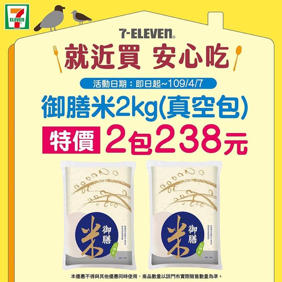 7-11推出「就近買、安心吃」導入米、油、雞蛋等的補給。(7-11提供)