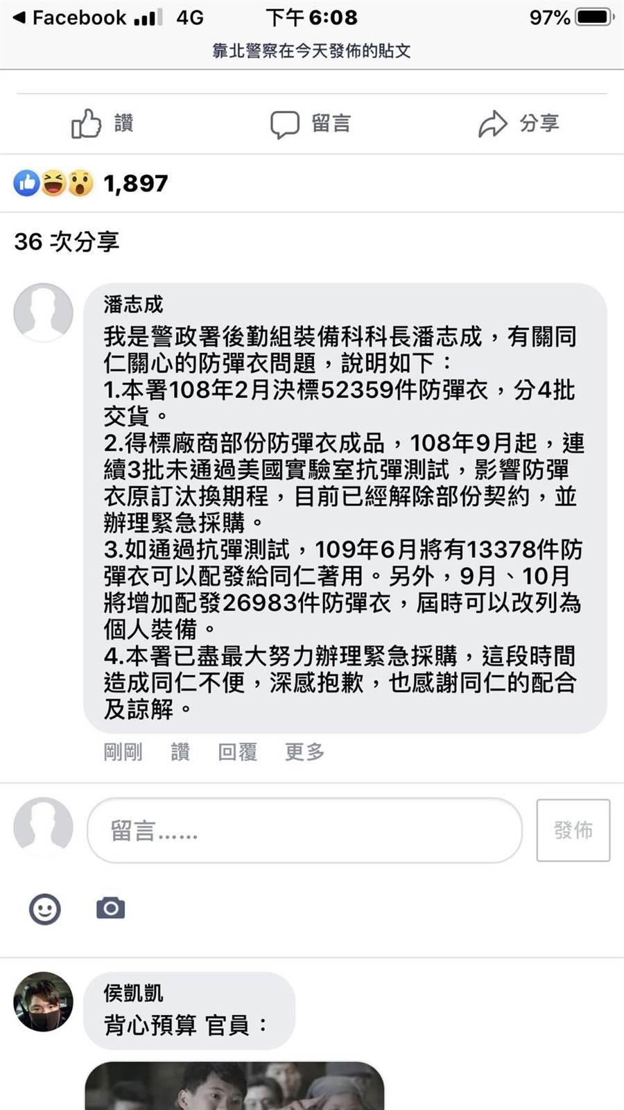 警政署在臉書回應同仁對防彈衣汰換的疑問。(摘自臉書)