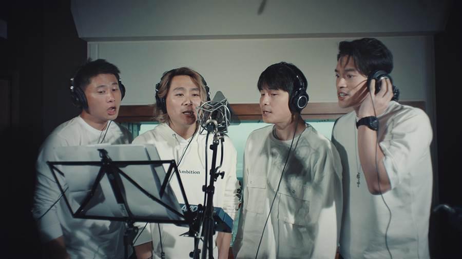 5566彭康育(左起)、王仁甫、孫協志、許孟哲為〈同一個氣息〉獻聲。(彩虹天堂提供)