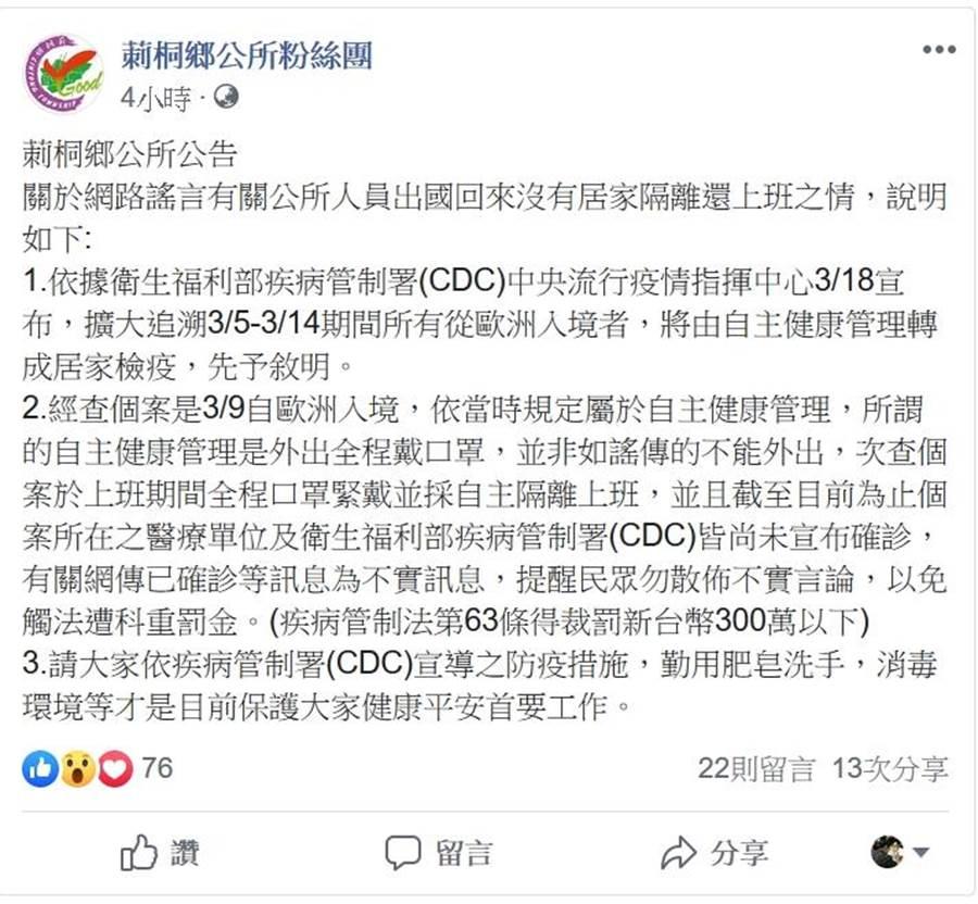 莿桐鄉公所今日下午緊急張貼公告說明。(取自莿桐鄉公所粉絲團)