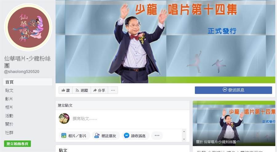 臉書「少龍粉絲團」聲稱聽少龍歌可治新冠肺炎。(翻攝臉書少龍粉絲團)