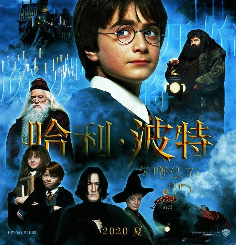 《哈利波特:神秘的魔法石》4K修復3D版將在大陸重映。(摘自微博)