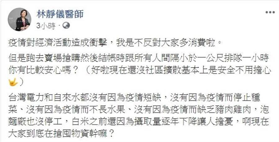防疫全民瘋搶購 前立委,林靜儀醫師:賣場人擠人不是群聚嗎?(取自林靜儀醫師臉書)