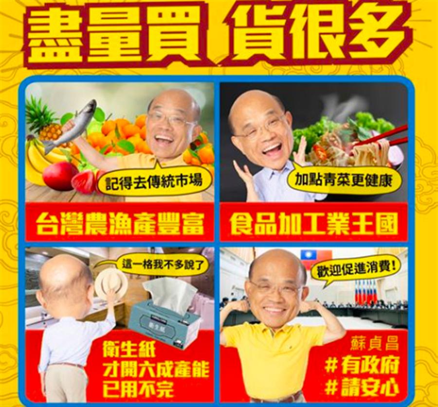蘇揆說存糧很多買不完(蘇揆臉書擷圖)