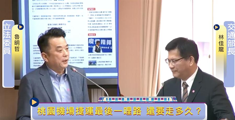藍委魯明哲(左)與交通部長林佳龍(右)。(取自魯明哲臉書)