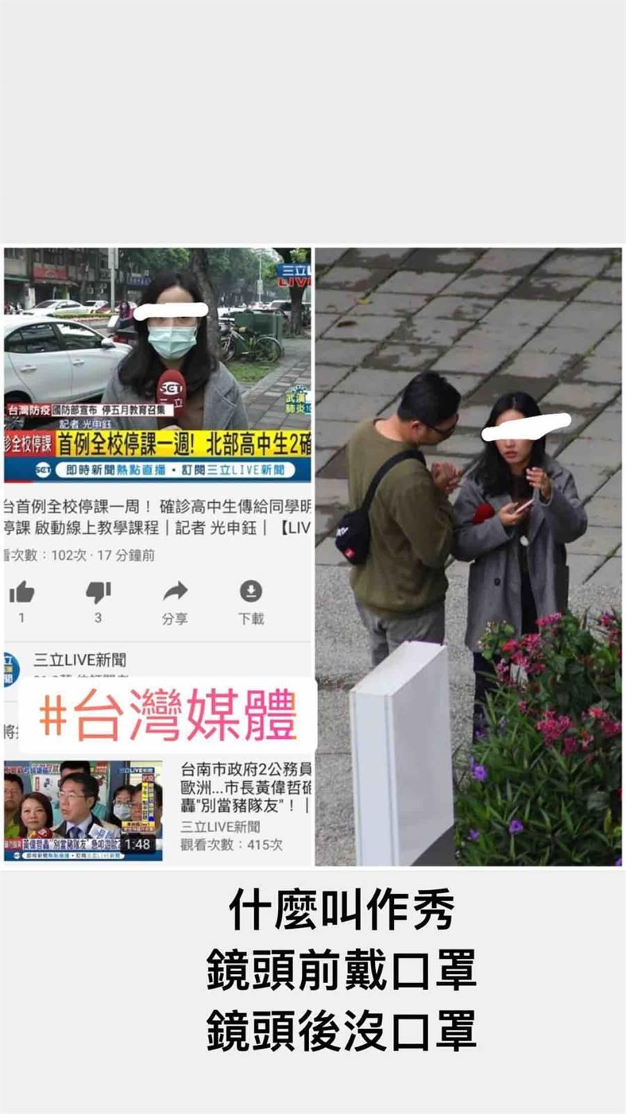 原PO表示,有某媒體記者鏡頭前戴口罩,一轉身就拔下來,根本作秀 (圖/翻攝自Meteor)