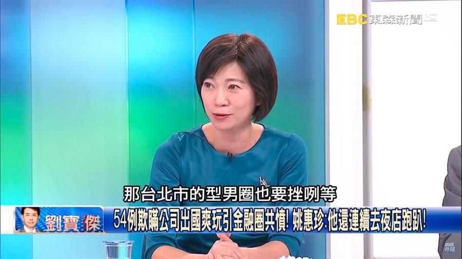 姚惠珍說,案54去的夜店其實「自己也去過」,強調裡面的型男比例極高,恐讓疫情一股燒到台北型男圈。(摘自YouTube:關鍵時刻)