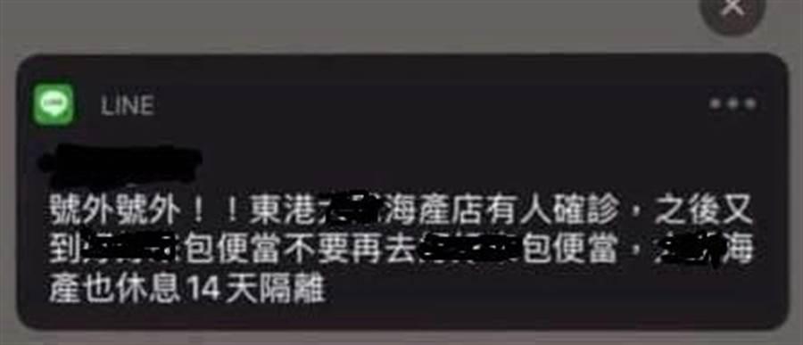 網傳東港海產店有確診,屏縣府打臉假訊息送辦。(翻攝畫面/謝佳潾屏東傳真)