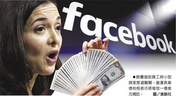 臉書佛心 發1億美元紓困店家