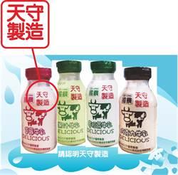 國農牛乳出現非天守實業股份有限公司製造包裝產品