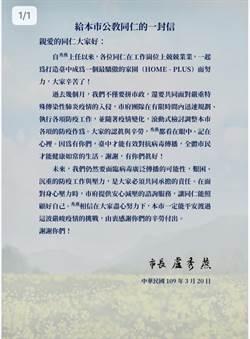 防疫最前線 盧秀燕寫信公教同仁:謝謝,有你們真好!