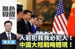 無色覺醒》賴岳謙:人若犯我我必犯人!中國大陸戰略體現!