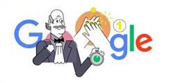 Google首頁向「洗手之父」致敬 提醒民眾洗手防肺炎