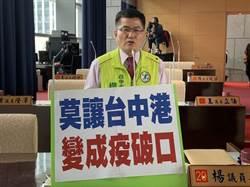 莫讓台中港成防疫破口 議員促加強雙港防疫