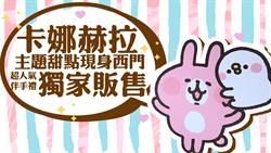 【玩FUN飯】卡娜赫拉主題甜點現身西門 超人氣伴手禮獨家販售