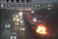 彰化國道1號6車追撞2起火 駕駛乘客命大均逃出