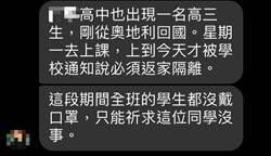 台南高三生課上一半被老師要求居家檢疫 同學傻眼