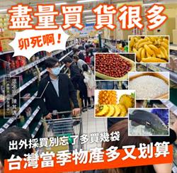 陳其邁採購物資  遭網友野生捕獲
